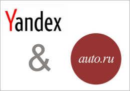 Яндекс купил бизнес по продаже подержанных автомобилей.